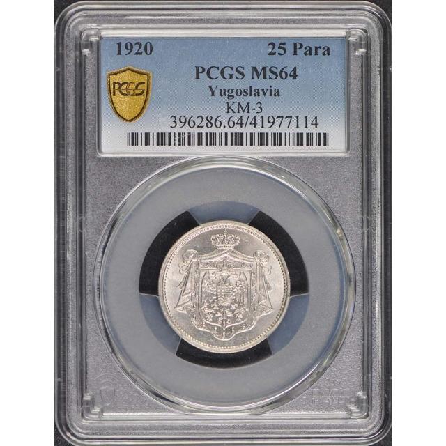 1920 25 Para Yugoslavia - Yugoslavia PCGS MS64