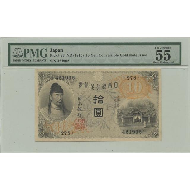 1915 Japan 10 Yen Convertible Gold Note Issue Pick#36 PMG AU 55 EPQ