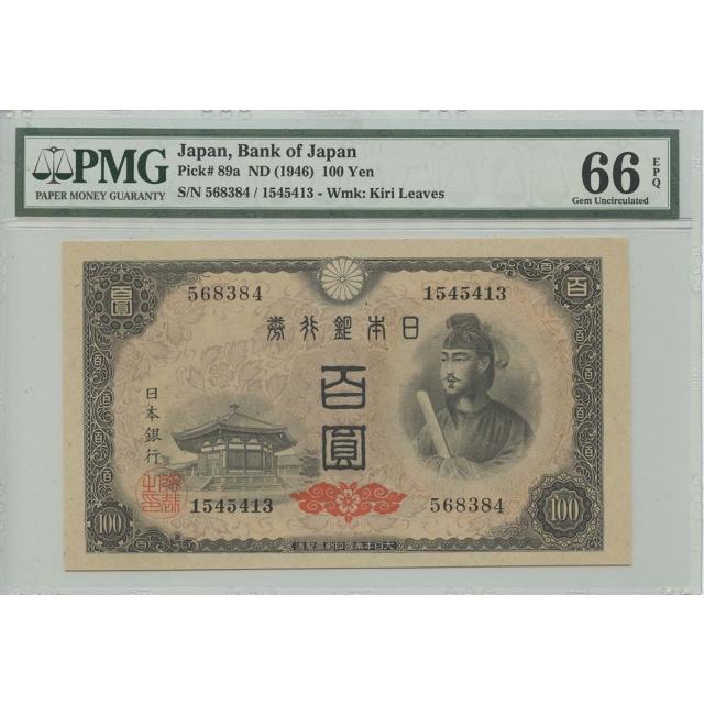 1916 100 Yen Bank of Japan Pick# 89a PMG Gem 66 EPQ WMK Kiri Leaves
