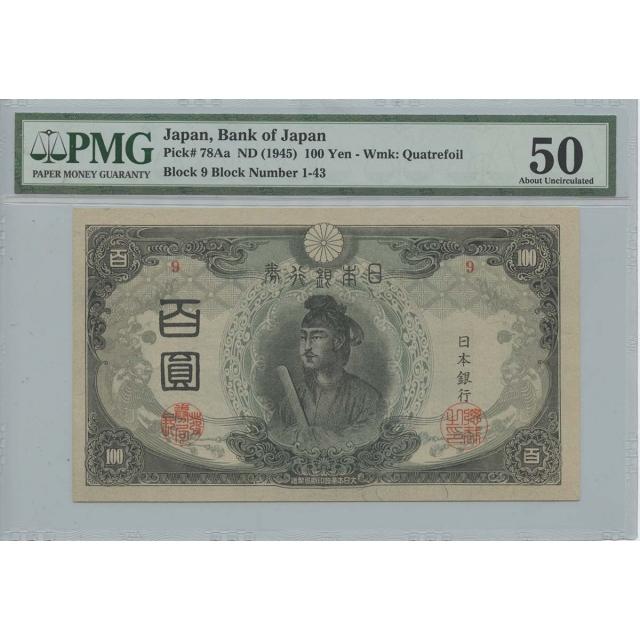 1945 100 Yen Bank of Japan Pick# 78Aa PMG AU50 WMK Quatrefoil